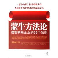 【新书店正版】蒙牛方法论(第二版) 张治国 北京大学出版社