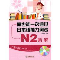 你也能一次通过日本语能力测试 N2 听解