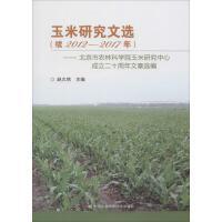 玉米研究文选:续2012-2017年 赵久然 主编