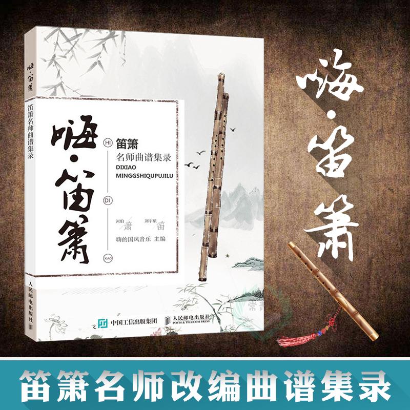 人民邮电:国风音乐萧笛谱 嗨 笛箫 笛箫名师曲谱集录