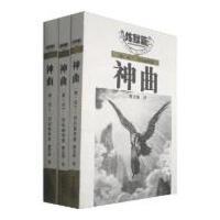 【二手书旧书95成新】 神曲(炼狱天堂)(套装共3册)  但丁;黄文捷 花城出版社