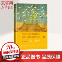 【入围2018中国好书】故宫的古物之美 人民文学出版社