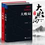 大败局全套1 2 吴晓波著(Ⅰ+II 修订版 共2册)经济管理 中国企业失败的MBA式教案 关注案例企业命运 企业管理书籍
