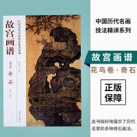 故宫:故宫画谱 花鸟卷 奇石