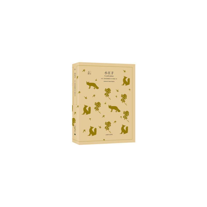 小王子(译文40系列) 正版书籍 限时抢购 24小时内发货 当当低价 团购更优惠 13521405301 (V同步)