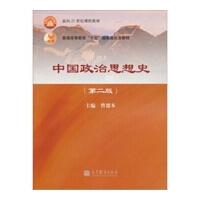 【旧书二手书8成新】中国政治思想史第二版第2版 曹德本 高等教育出版社 9787040331196
