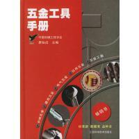 【正版包邮】五金工具手册 廖灿戊 主编 江西科学技术出版社 9787539023410