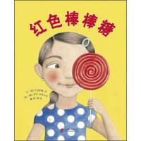 《红色棒棒糖》 [加拿大]卢克萨娜・汗 著,周英 译,[澳]苏菲・布莱卡尔 绘 北京联合出版公司 97875502258
