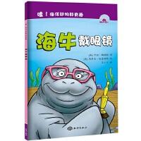哇!海洋动物好有趣---海牛戴眼镜