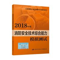 抢先备考2019 消防工程师教辅注册消防工程师资格考试辅导书 消防安全技术综合能力模拟测试(2018年版)