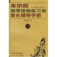 【旧书二手书八五成新】车尔尼钢琴流畅练习曲家长辅导手册:作品849 馆藏