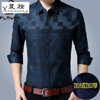 夏妆长袖衬衫男士秋冬季新款中年加绒加厚格子衬衣宽松休闲男装 86012 上青