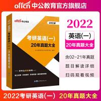 2022考研英语(一):20年真题大全
