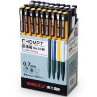 得力36支圆珠笔按动签字0.7mm笔办公原子笔蓝色油笔办公文具6546