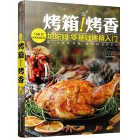烤箱!烤香 江苏凤凰科学技术出版社有限公司