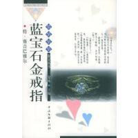 【二手书9成新】蓝宝石金戒指 特赛音巴雅尔 中国文联出版社 9787505936911