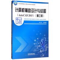 二手95新 计算机辅助设计与绘图(AutoCAD2015 第3版)/21世纪高等院校计算机应用技术规划教材 97871