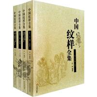 中国纹样全集(4卷)