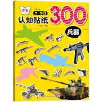 宝宝认知贴纸300:兵器