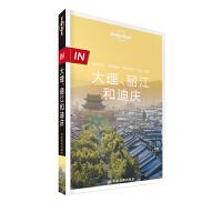 "LP大理、丽江和迪庆 孤独星球Lonely Planet旅行指南""IN""系列:大理、丽江和迪庆"