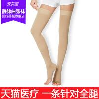 二级静脉曲张袜弹力袜男女术后弹力袜护士袜透气静脉袜