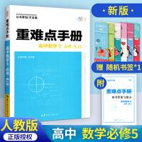 重难点手册高中数学必修5RJA版必修五 人教版人民教育出版社高二上下册同步解析完全解读资料教辅导书教材习题参考答案练习