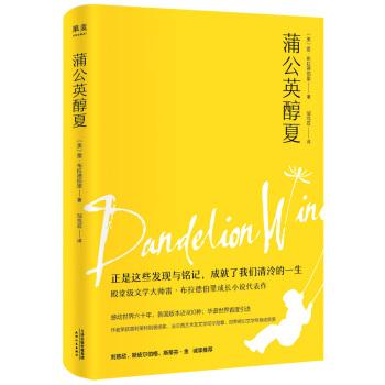 蒲公英醇夏 [美] 雷·布拉德伯里 天津人民出版社 正品保证,70%城市次日达,进入店铺更多优惠!