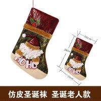 圣诞装饰品圣诞节小袜子圣诞树挂件挂饰礼物袋礼品袋幼儿园糖果袋中号儿童男女