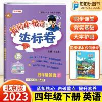 黄冈小状元达标卷四年级下册英语北京版