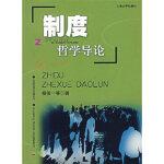 制度哲学导论,杨俊一,上海大学出版社9787811180053