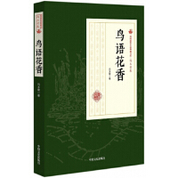鸟语花香/民国通俗小说典藏文库 冯玉奇卷 冯玉奇 中国文史出版社