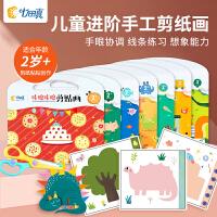 七田真儿童礼物卡通DIY咔嚓咔嚓剪贴画手工制作玩具