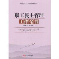 职工民主管理工作全书 9787517106784 中国言实出版社 赵振洲,白丽著