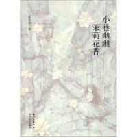 小巷幽幽 茉莉花开 惠苏丹 长江出版传媒,长江文艺出版社