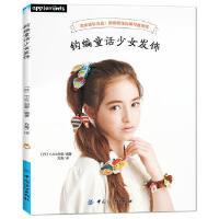 钩编童话少女发饰 [日] E G创意 9787518036998 中国纺织出版社 正版图书