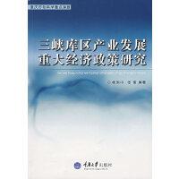 三峡库区产业发展重大经济政策研究