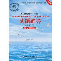 Windows 98/2000/XP,Office 97/2000/XP试题解答(高级操作员级)(2012年修订版)(