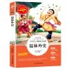 儒林外史 教育部新课标推荐书目-人生必读书 名师点评 美绘插图版