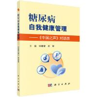 糖尿病自我健康管理――《中国之声》对话录