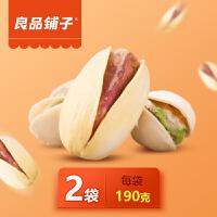 【良品铺子】开心果190g*2袋 无漂白坚果炒货休闲食品小吃