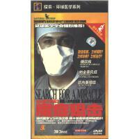 探索.环球医学系列-世纪医学奇观之魔症狙击(3碟装)DVD( 货号:2000012426698)