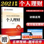 2020官方指定中国银行业从业人员资格认证考试教材初级 个人理财 中国金融出版社 2020年版银行从业专业实务 个人理