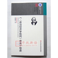 正版 >导读 中共中央党校出版