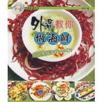 【二手书九成新】 外婆教你做海鲜 向希 重庆大学出版社 9787562443254