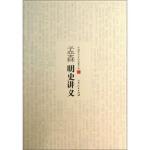 【新书店正版】中国学术文化名著文库:孟森明史讲义,孟森,吉林人民出版社9787206082764