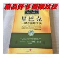 【二手旧书9成新】星巴克:一切与咖啡无关