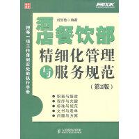 酒店餐饮部精细化管理与服务规范(第2版)
