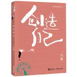 创造自己(刘墉青春修炼手册)