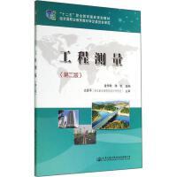 工程测量(第2版) 人民交通出版社