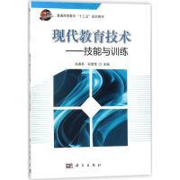 现代教育技术 编者:张春苏//孙莹莹